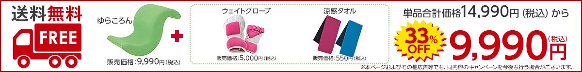 【送料無料】ウェイトグローブ(涼感タオル付)のセットが33%OFFの9,990円(税込)!