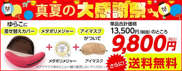 ★送料無料★専用カバーとアイマスクとメタボリメジャーがセットで9800円(税抜)!