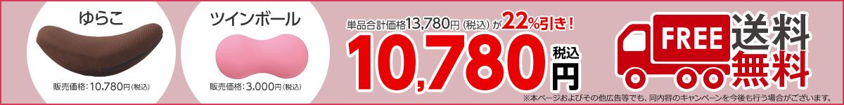 【送料無料】ゆらこツインボールセットが10780円(税込)