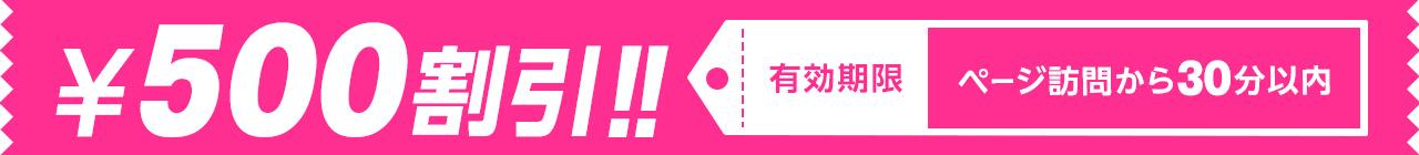 500円OFF!