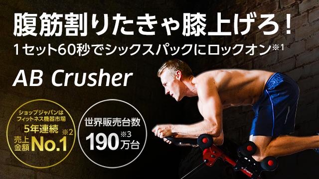 腹筋割りたきゃ膝上げろ!1セット60秒でシックスパックにロックオン AB Crusher