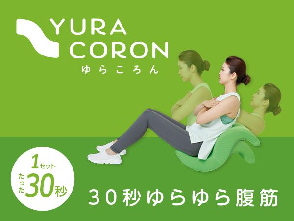 YURACORON ゆらころん 1セットたった30秒 30秒ゆらゆら腹筋