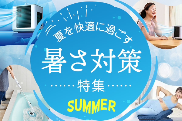 MVバナー(SP)/special/summerheat/
