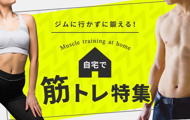 ジムに行かずに鍛える!自宅で筋トレ特集 Muscle training at home