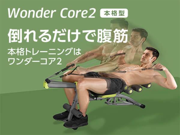 Wonder Core2 本格型 倒れるだけで腹筋 本格トレーニングはワンダーコア2