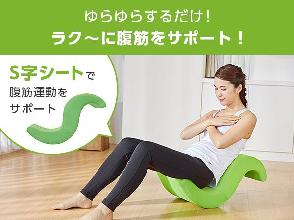 ゆらゆらするだけ!ラク~に腹筋をサポート! S字シートで腹筋運動をサポート