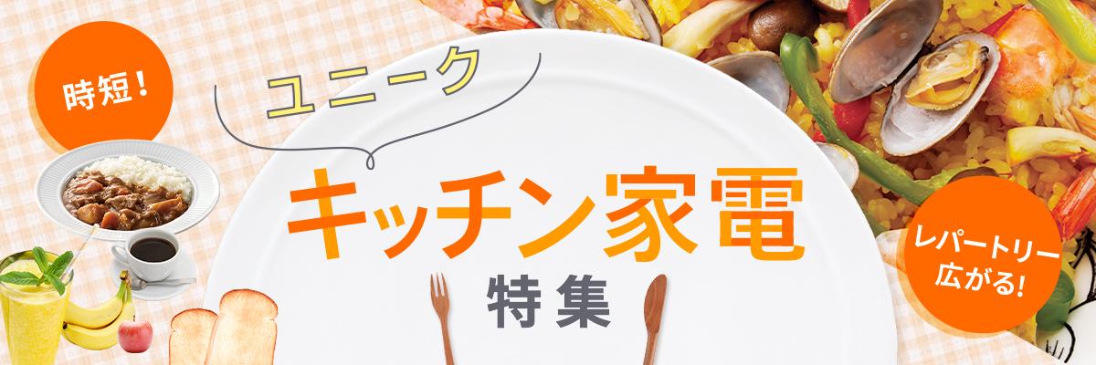 MVバナー(PC) /special/kitchen/