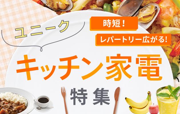 MVバナー(SP)/special/kitchen/