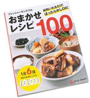 プレシャーキングプロ おまかせレシピ100