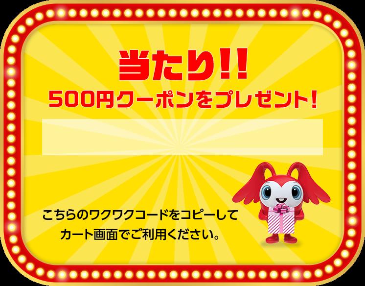 当たり!!500円クーポンをプレゼント!こちらのワクワクコードをコピーしてカート画面でご利用ください。