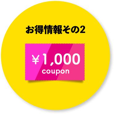 お得情報その2 ¥1,000クーポン