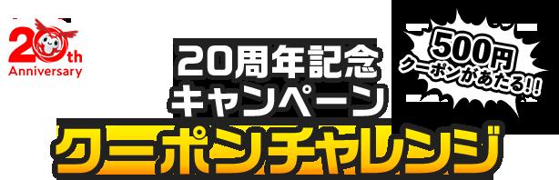 20周年記念キャンペーン クーポンチャレンジ 500円クーポンがあたる!!