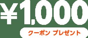 ¥1000クーポン