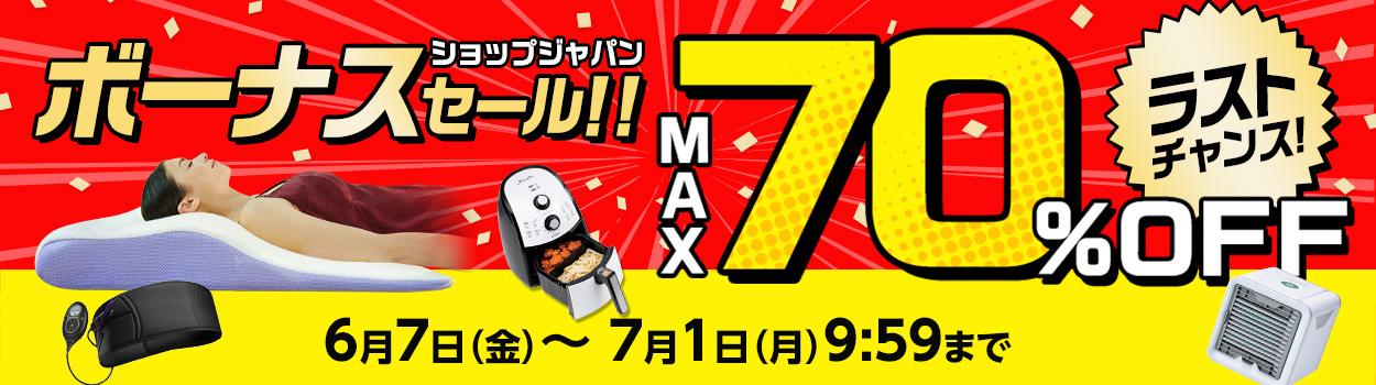 ショップジャパンボーナスセール!! MAX70%OFF ラストチャンス!