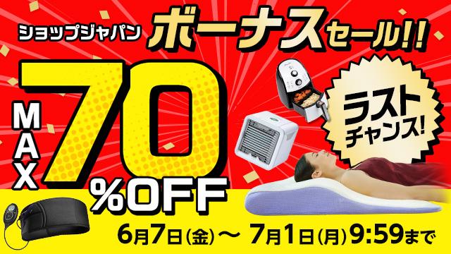 ショップジャパン ボーナスセール!! MAX70%OFF ラストチャンス!