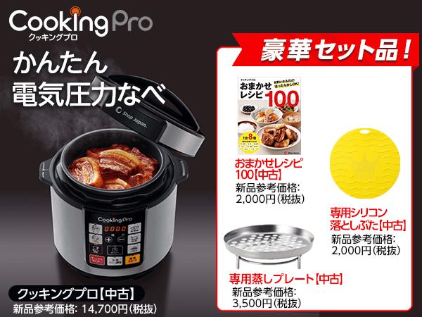 クッキングプロ 4点セット【中古】1