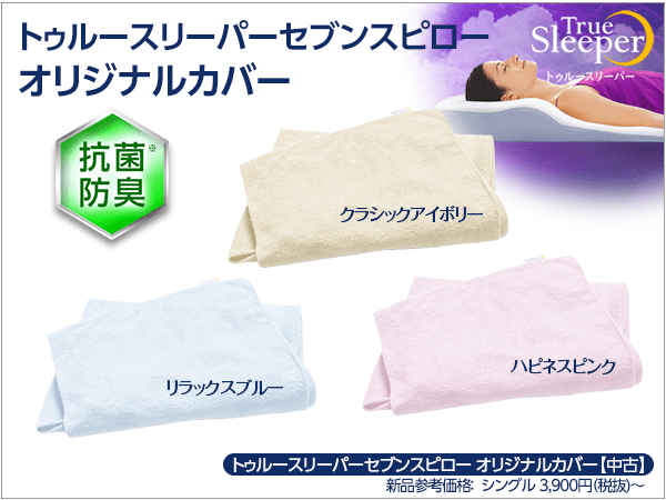 トゥルースリーパー セブンスピロー オリジナルカバー【中古】1