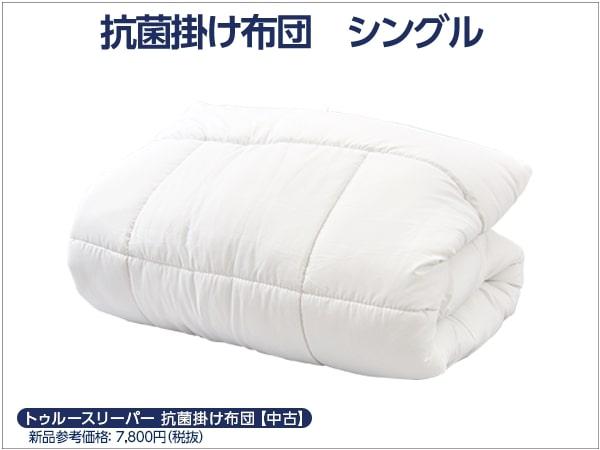 トゥルースリーパー 抗菌掛け布団【中古】1