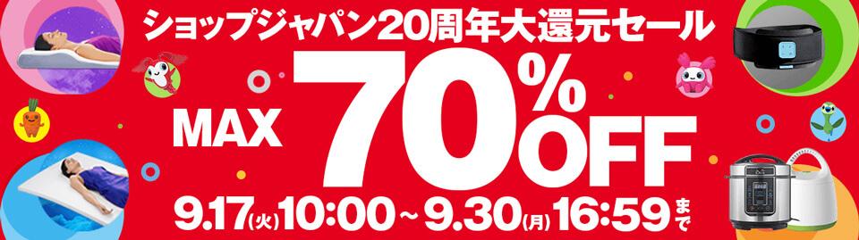 ショップジャパン20周年大還元セール最大半額
