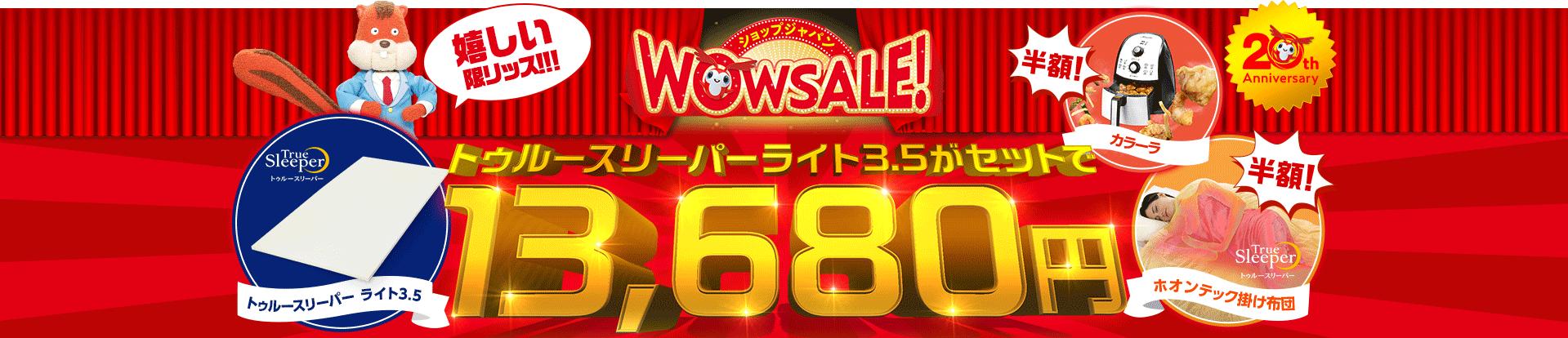 ショップジャパン WOWSALE! トゥルースリーパーライト3.5セットで13,680円 嬉しい限リッス!!!