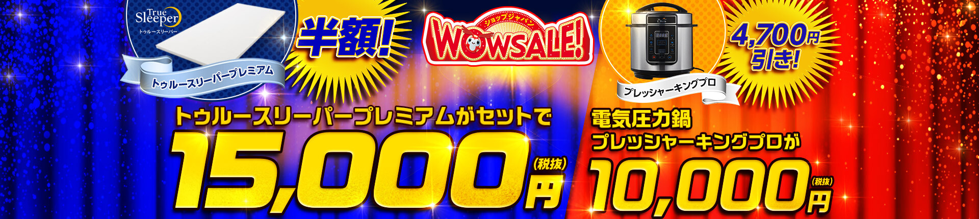 ショップジャパン WOWSALE! トゥルースリーパープレミアムがセットで15,000円(税抜) 半額! 電気圧力鍋プレッシャーキングプロが10,000円(税抜) 4,700円引き!