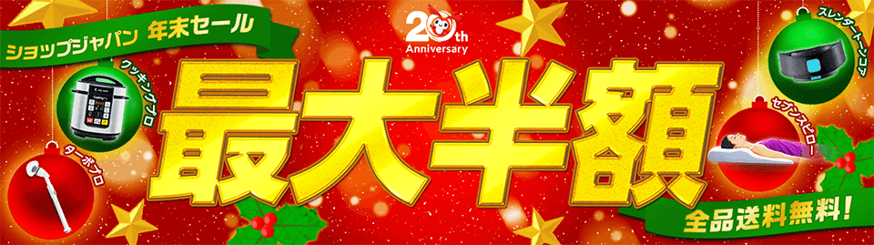 20th Anniversary ショップジャパン 年末セール クッキングプロ ターボプロ スレンダートーンコア セブンスピロー 最大半額 全品送料無料!
