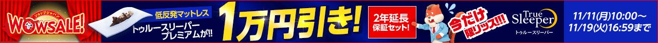 ショップジャパン WOWSALE! 低反発マットレス トゥルースリーパー プレミアムが!! 1万円引き! 2年延長保証セット!