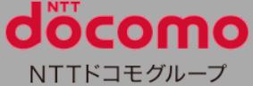 NTTドコモグループ