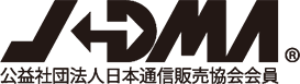 JADMA 公共社団法人日本通信販売協会会員