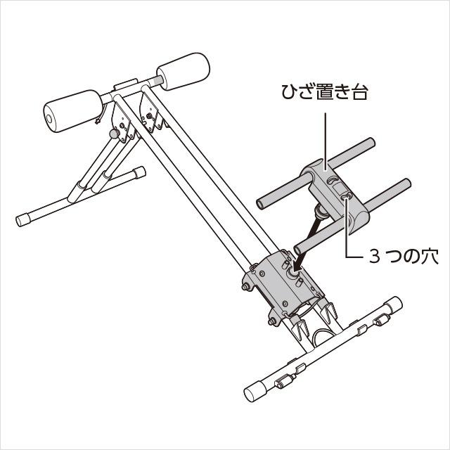 3.ひざ置き台を取り付ける(1)|アブクラッシャー(腹筋マシン)の組み立て方