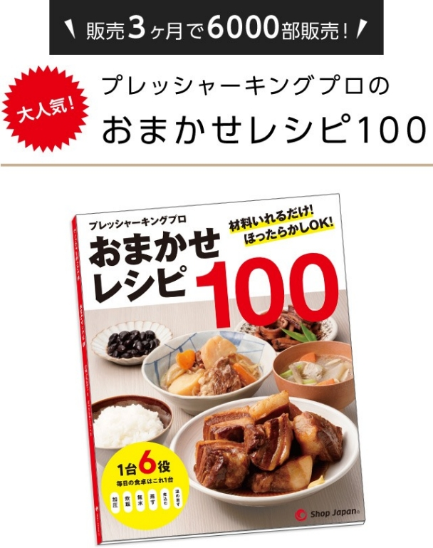販売3ヶ月で6000部販売! 大人気! プレッシャーキングプロのおまかせレシピ100