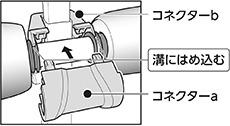 コネクターの取り付け方|ワンダーコア2の組み立て方