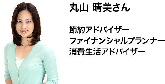丸山晴美さん 節約アドバイザー ファイナンシャルプランナー 消費生活アドバイザー