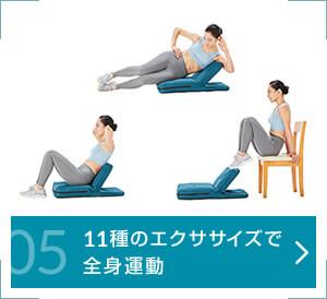 05 11種のエクササイズで全身運動
