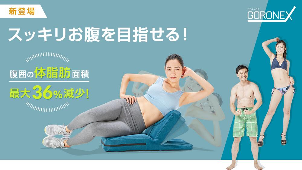 ゴロネックス GORONEX 新登場 腹囲の体脂肪面積最大36%減少!