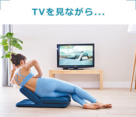 TVを見ながら...