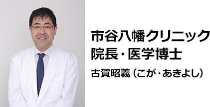 市谷八幡クリニック院長・医学博士 古賀昭義(こが・あきよし)