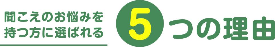 聞こえのお悩みを持つ方に選ばれる5つの理由