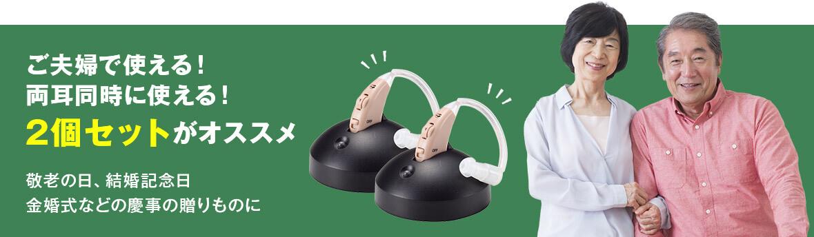 ご夫婦で使える!両耳同時に使える!2個セットがオススメ 敬老の日、結婚記念日、金婚式などの慶事の贈りものに