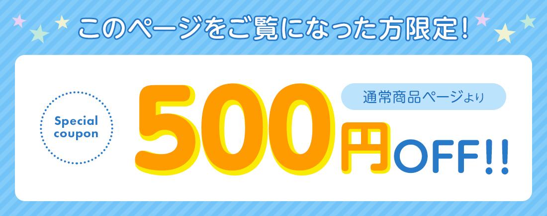 通常ページより500円OFF!!