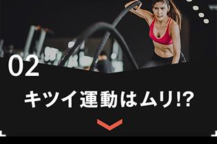 02 キツイ運動はムリ!?