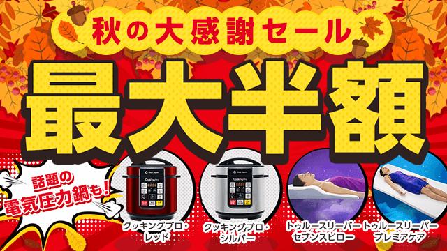 秋の大感謝セール 最大半額 話題の電気圧力鍋も!