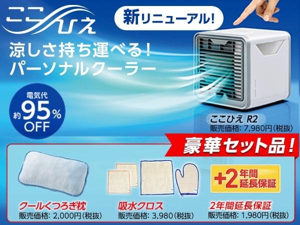 ここひえ クール枕&吸水クロスセット 1