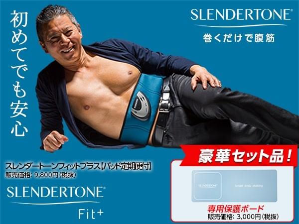 スレンダートーン フィットプラス【パッド定期便付】保護ボードセット 1