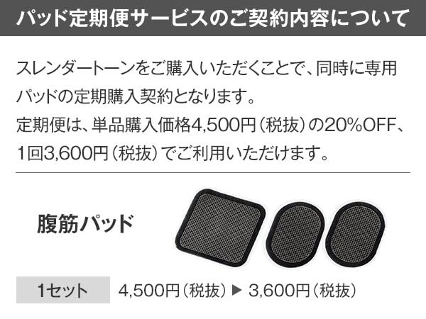 スレンダートーン フィットプラス【パッド定期便付】保護ボードセット 6