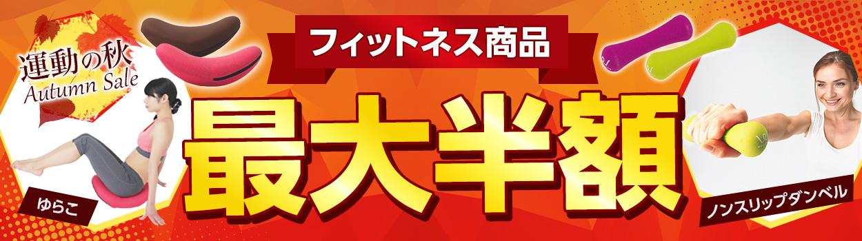 運動の秋 Autumn Sale フィットネス商品最大半額 ゆらこ ノンスリップダンベル