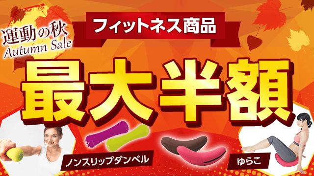 運動の秋 Autumn Sale フィットネス商品最大半額 ノンスリップダンベル ゆらこ
