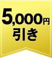 5,000円引き