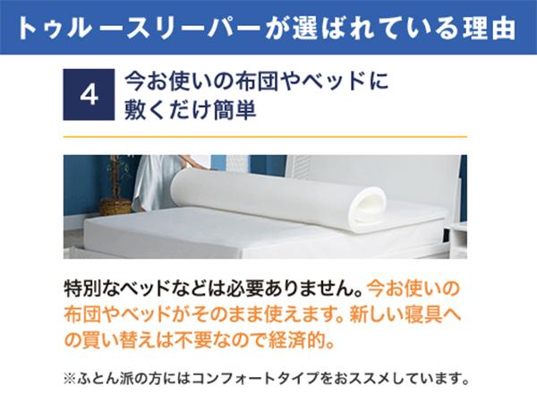 【福箱】トゥルースリーパー ライト3.5(シングルサイズ) 5