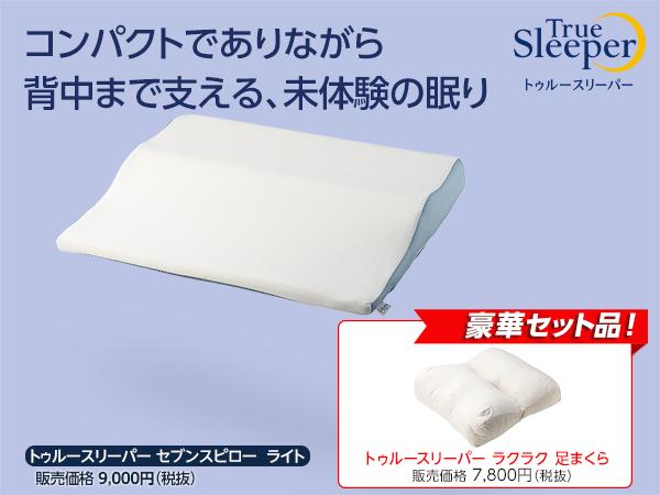 【福箱】トゥルースリーパー セブンスピローライト 1